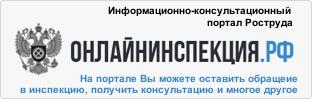Информационно-консультационный портал Роструда